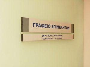 ΙΑΤΡΕΙΟ ΑΜΑΡΟΥΣΙΟΥ